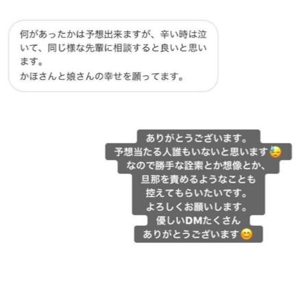 すみだかほの子供死因に保田淑希が関係する理由のソース
