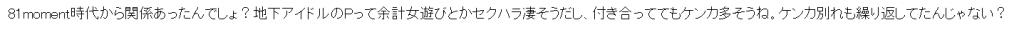 鈴木優香の匿名掲示板情報