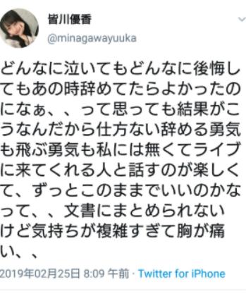 皆川優香のツイート2