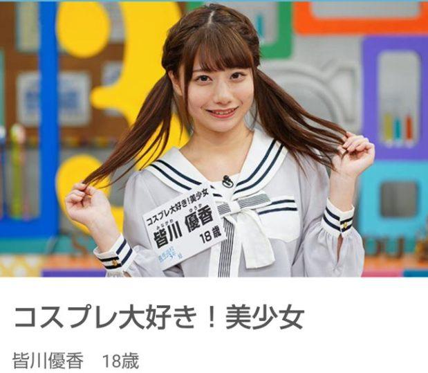 鈴木優香のオーディションの顔写真