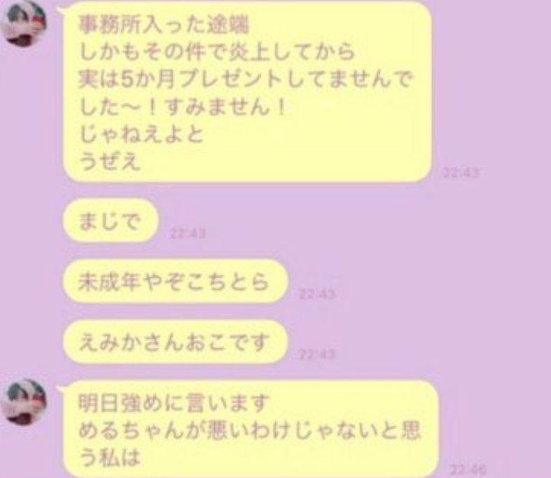 神田笑花と望月めるのライン画像