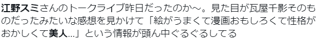 江野スミが美人ツイート