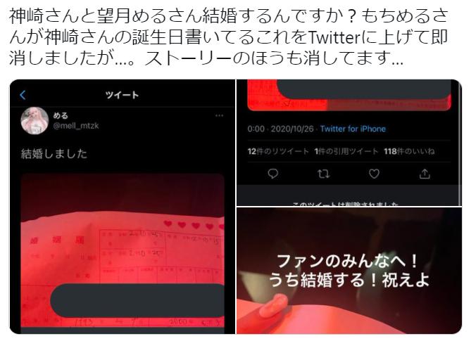 望月めると神崎関係のTwitter