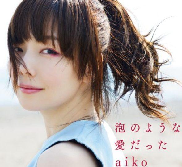 aikoが星野源に向けて作った曲