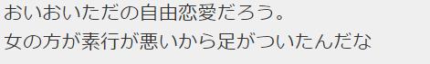 石川拓慎への同情の声