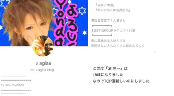 渚晃一(こういち)のブログ