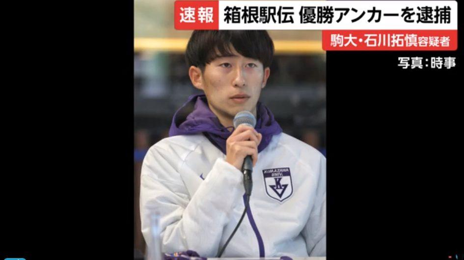 石川拓慎の逮捕時の写真