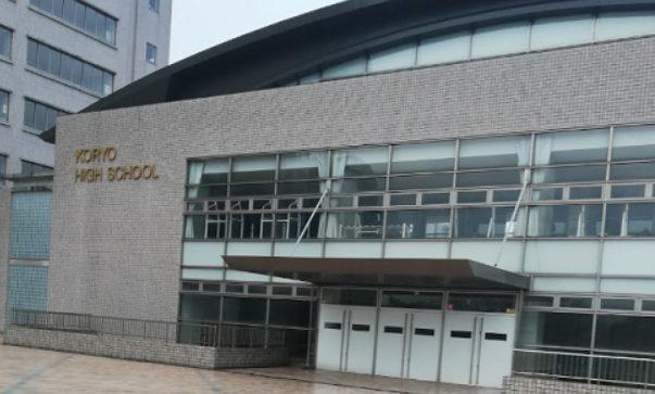 石川拓慎の出身高校「拓大紅陸高校」の画像