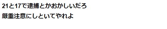 石川拓慎への同情の声3