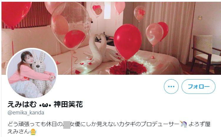 神田笑花のTwitter画像