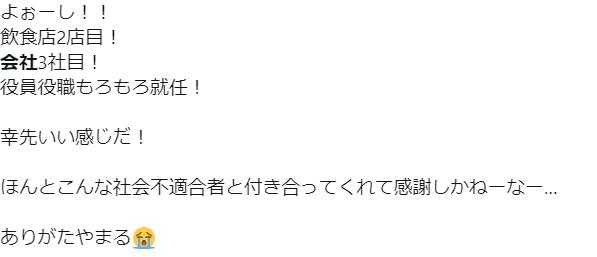 神田笑花のツイート