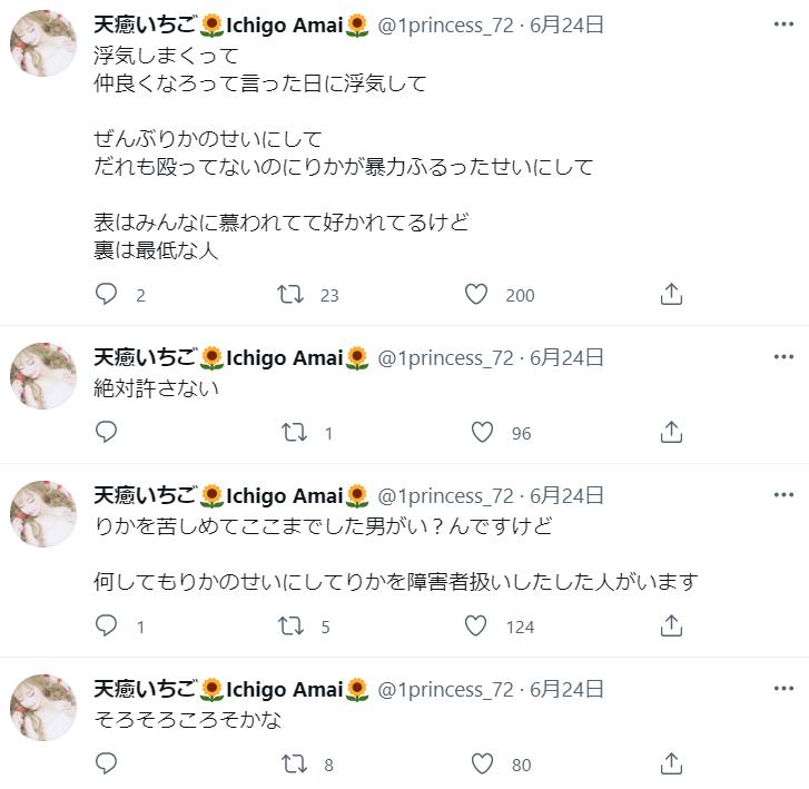 arainatsuko-Twitter