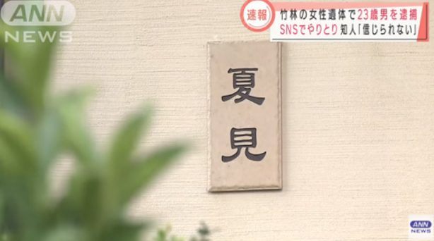 夏見翔太の自宅写真