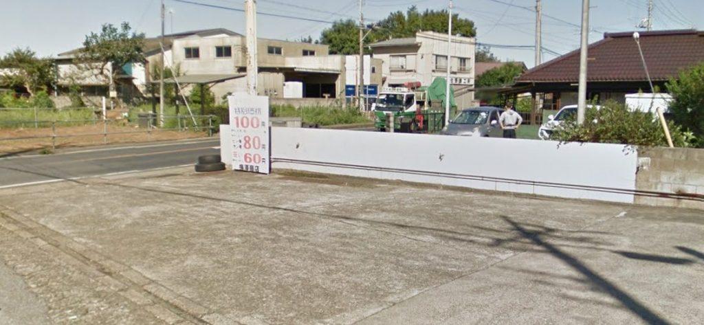 梅沢洋が経営していたガソリンスタンド跡地