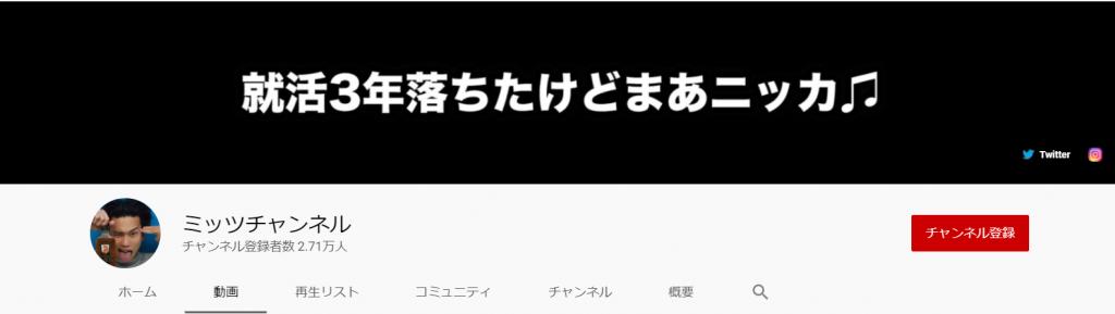 松尾光高のyoutubeトップ画像