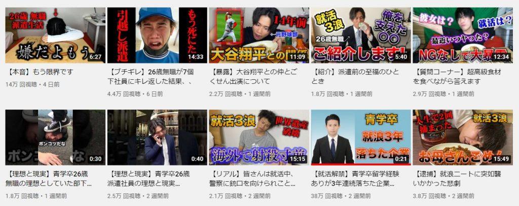 ミッツチャンネルの動画一覧画像