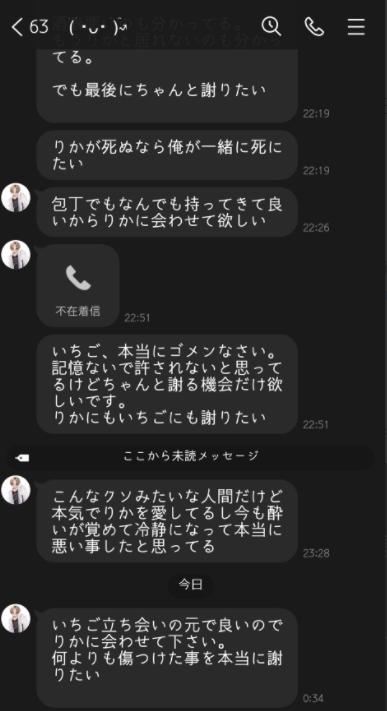 朝日と荒井奈津子のLINE内容