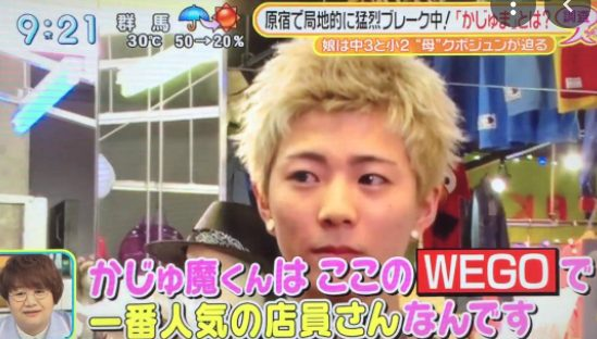 かじゅ魔のWEGO店員時代の顔写真