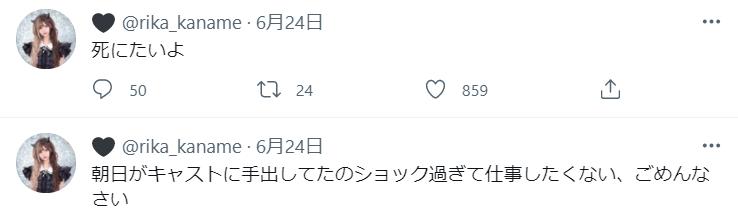 要りかのTwitter画像