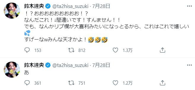 鈴木達央の不倫バレ焦りツイート