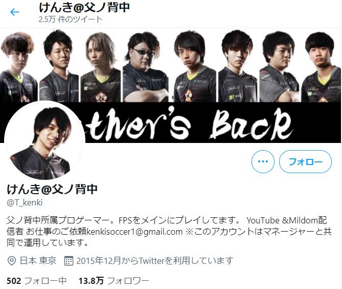 kenki-Twitter-image