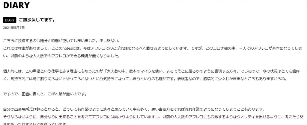 鈴木達央のブログ画像