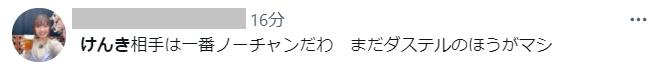 けんきへのツイート画像3