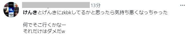 けんきへのツイート画像2