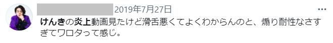 けんきへのツイート画像7