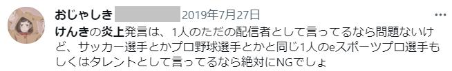 けんきへのツイート画像5